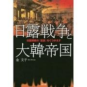 日露戦争と大韓帝国―日露開戦の「定説」をくつがえす [単行本]