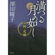満つる月の如し-仏師・定朝(徳間文庫 さ 31-7) [文庫]