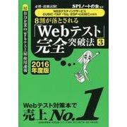 8割が落とされる「Webテスト」完全突破法〈3 2016年度版〉―必勝・就職試験!WEBテスティングサービス・CUBIC・TAP・TAL・ESP・CASEC対策用 [単行本]