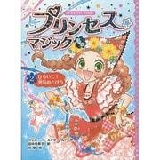 プリンセス☆マジックルビー〈2〉ひらいて!勇気のとびら(プリンセス☆マジック〈10〉) [単行本]