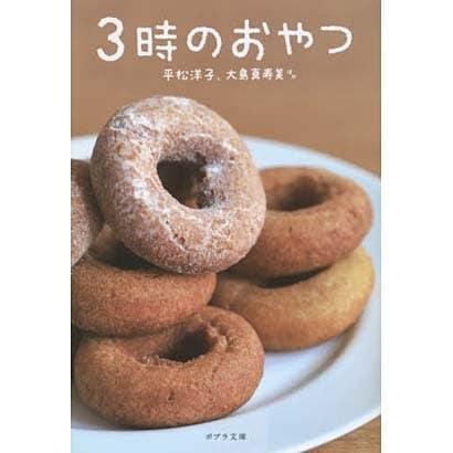 3時のおやつ(ポプラ文庫) [文庫]