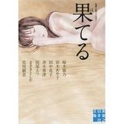 果てる―性愛小説アンソロジー(実業之日本社文庫) [文庫]