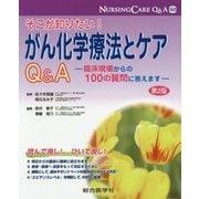 そこが知りたい!がん化学療法とケアQ&A―臨床現場からの100の質問に答えます 第2版 (ナーシングケアQ&A〈第50号〉) [単行本]