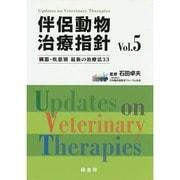 伴侶動物治療指針〈Vol.5〉 [単行本]