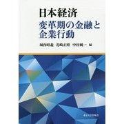 日本経済―変革期の金融と企業行動 [単行本]