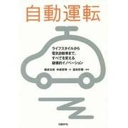 自動運転―ライフスタイルから電気自動車まで、すべてを変える破壊的イノベーション [単行本]