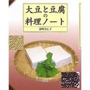 大豆と豆腐の料理ノート [単行本]
