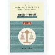弁護士倫理 第2版 (慈学社Jブックス) [単行本]