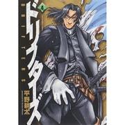 ドリフターズ 4(ヤングキングコミックス) [コミック]