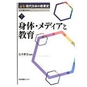 身体・メディアと教育(論集現代日本の教育史〈7〉) [全集叢書]
