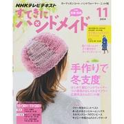 NHK すてきにハンドメイド 2014年 11月号 [雑誌]