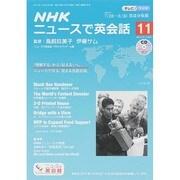 NHK ニュースで英会話 2014年 11月号 [雑誌]