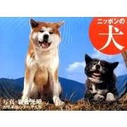 ニッポンの犬カレンダー 2015 [単行本]