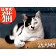 日本の猫カレンダー 2015 [単行本]