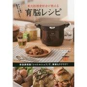 東大料理愛好会が教える育脳レシピ-かしこい脳は、毎日のごはんから! [単行本]