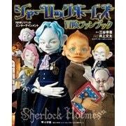 シャーロックホームズ 冒険ファンブック-NHKパペットエンターテインメント(ワンダーライフスペシャル) [ムックその他]