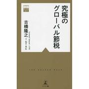 究極のグローバル節税(黄金律新書) [新書]