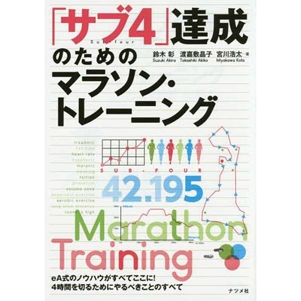 「サブ4」達成のためのマラソン・トレーニング [単行本]