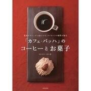 「カフェ・バッハ」のコーヒーとお菓子-基本テクニックと63レシピ、コーヒーとの相性を知る [単行本]