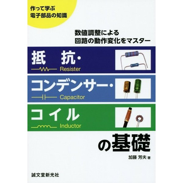 抵抗・コンデンサー・コイルの基礎―数値調整による回路の動作変化をマスター(作って学ぶ電子部品の知識) [単行本]