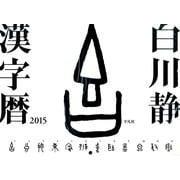 白川静漢字暦 2015[カレンダー] [単行本]