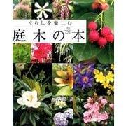 くらしを楽しむ 庭木の本 [単行本]