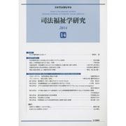 司法福祉学研究〈14〉 [単行本]