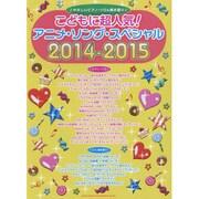 こどもに超人気!アニメ・ソング・スペシャル 2014-201(やさしいピアノ・ソロ&弾き語り) [単行本]