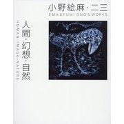 小野絵麻・二三 人間・幻想・自然 [単行本]