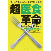 超医食革命-「フォークス・オーバー・ナイブズ」に学ぶ [単行本]