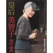 皇后美智子さま-傘寿記念写真集 [単行本]