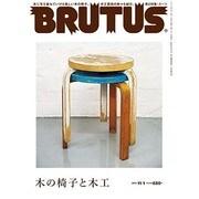 BRUTUS (ブルータス) 2014年 11/1号 [雑誌]