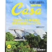 Casa BRUTUS (カーサ ブルータス) 2014年 11月号 [雑誌]