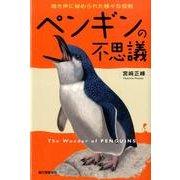 ペンギンの不思議-鳴き声に秘められた様々な役割 [単行本]
