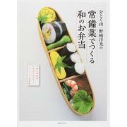分とく山・野崎洋光の常備菜でつくる和のお弁当-手軽に本格派お弁当のおかずとアイディア決定版 [単行本]