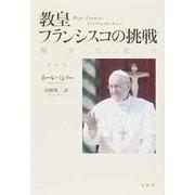 教皇フランシスコの挑戦-闇から光へ [単行本]