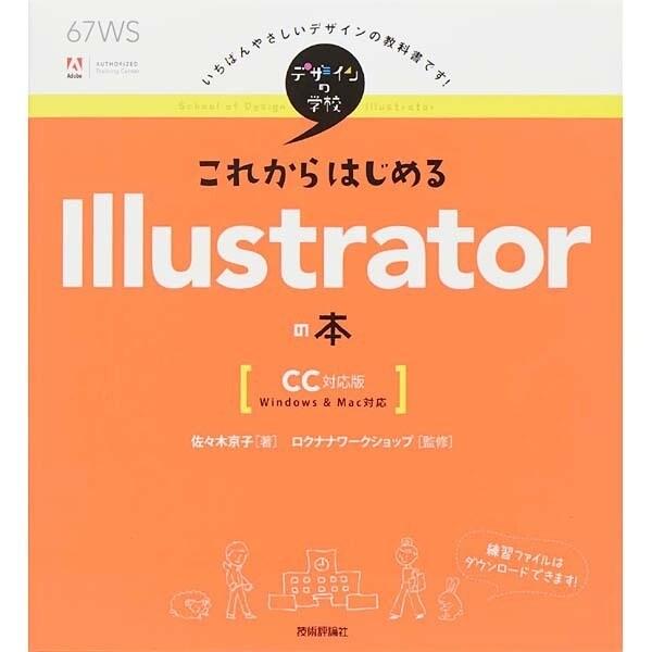 これからはじめるIllustratorの本―CC対応版(デザインの学校) [単行本]