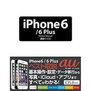 iPhone 6/6 Plus Perfect Manual au対応版 [単行本]