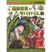 植物世界のサバイバル 1(かがくるBOOK 科学漫画サバイバルシリーズ) [全集叢書]