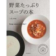 野菜たっぷりスープの本 [単行本]