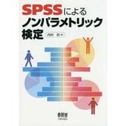 SPSSによるノンパラメトリック検定 [単行本]
