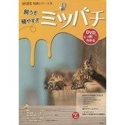 飼うぞ殖やすぞミツバチ―DVDでもっとわかる(現代農業特選シリーズ〈8〉) [単行本]