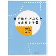 数学嫌いのための社会統計学 第2版 [単行本]