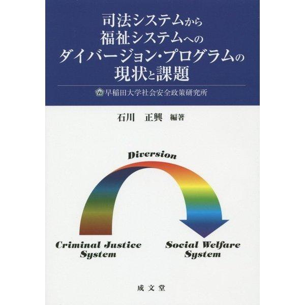 司法システムから福祉システムへのダイバージョン・プログラムの現状と課題 [単行本]