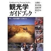 観光学ガイドブック―新しい知的領野への旅立ち [単行本]
