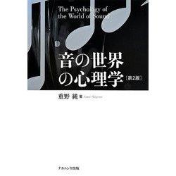 音の世界の心理学 第2版 [単行本]