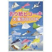 おり紙ヒコーキ大集合BOOK―超飛び26機 図書館版 [単行本]