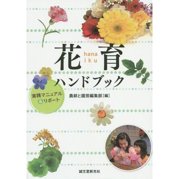 花育ハンドブック―実践マニュアル&リポート [単行本]