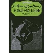 ハリー・ポッターと不死鳥の騎士団〈5-4〉(静山社ペガサス文庫) [新書]
