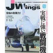 J Wings (ジェイウイング) 2014年 12月号 [雑誌]